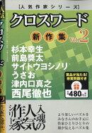 人気作家シリーズクロスワード新作集 Vol.2 2018年 03月号 [雑誌]