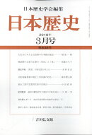 日本歴史 2018年 03月号 [雑誌]