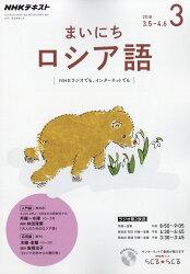 NHK ラジオ まいにちロシア語 2018年 03月号 [雑誌]