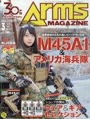 月刊 Arms MAGAZINE (アームズマガジン) 2018年 03月号 [雑誌]
