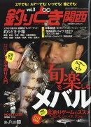 釣りどき関西 2018年 03月号 [雑誌]
