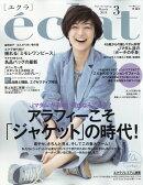 eclat (エクラ) 2018年 03月号 [雑誌]