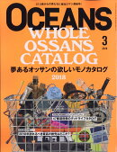 OCEANS (オーシャンズ) 2018年 03月号 [雑誌]
