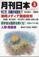 月刊 日本 2018年 03月号 [雑誌]