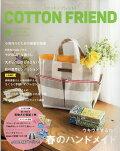Cotton friend (コットンフレンド) 2018年 03月号 [雑誌]