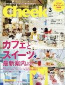 Cheek (チーク) 2018年 03月号 [雑誌]