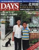 DAYS JAPAN (デイズ ジャパン) 2018年 03月号 [雑誌]