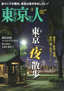 東京人 2018年 03月号 [雑誌]
