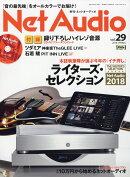 Net Audio (ネットオーディオ) 2018年 03月号 [雑誌]
