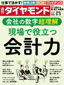 週刊ダイヤモンド 2018年 3/3 号 [雑誌] (現場で役立つ会計力)