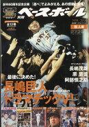 週刊ベースボール60周年 ベスト・セレクション(1) 巨人編 2018年 3/20号 [雑誌]