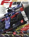 F1 (エフワン) 速報 2018年 3/29号 [雑誌]