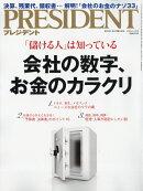 PRESIDENT (プレジデント) 2018年 3/19号 [雑誌]