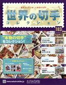 世界の切手コレクション 2018年 3/21号 [雑誌]