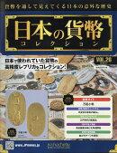 週刊 日本の貨幣コレクション 2018年 3/7号 [雑誌]