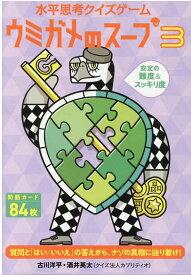 水平思考クイズゲーム ウミガメのスープ3 [ 古川洋平 酒井英太 ]
