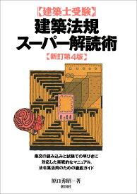 建築法規スーパー解読術 [ 原口 秀昭 ]