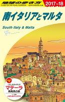 A13 地球の歩き方 南イタリアとマルタ 2017〜2018