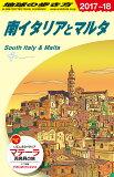 南イタリアとマルタ(2017~2018年版) (地球の歩き方)