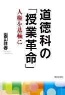 道徳科の「授業革命」