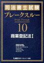 司法書士試験ブレークスルー(10) 商業登記法 1 [ 東京リーガルマインド ]