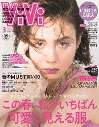 ViVi (ヴィヴィ) 2018年 03月号 [雑誌]