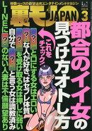 裏モノ JAPAN (ジャパン) 2018年 03月号 [雑誌]
