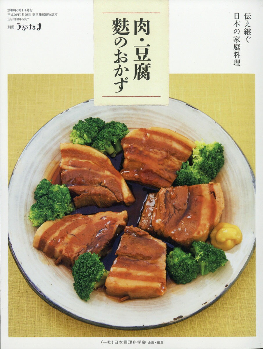 別冊うたかま 手づくりする 伝え継ぐ日本の家庭料理 肉・豆腐・麩のおかず 2018年 03月号 [雑誌]