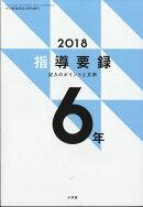 小六教育技術増刊 2018年版指導要録 6年 2018年 03月号 [雑誌]