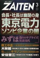 ZAITEN (財界展望) 2018年 03月号 [雑誌]