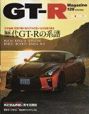 GT-R Magazine (ジーティーアールマガジン) 2018年 03月号 [雑誌]