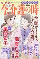 15の愛情物語特別編集 涙・感動!今、介護の時 2018年 03月号 [雑誌]