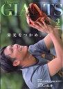 月刊 GIANTS (ジャイアンツ) 2018年 03月号 [雑誌]