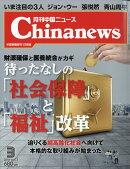 月刊 中国 NEWS (ニュース) 2018年 03月号 [雑誌]