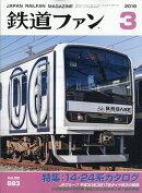 鉄道ファン 2018年 03月号 [雑誌]