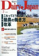Dairy Japan (デーリィ ジャパン) 2018年 03月号 [雑誌]