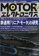 トランジスタ技術増刊 MOTOR (モーター) エレクトロニクス No.9 2018年 03月号 [雑誌]