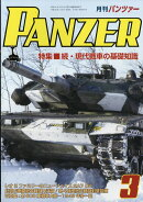 PANZER (パンツァー) 2018年 03月号 [雑誌]