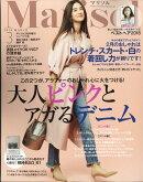 コンパクト版 marisol (マリソル) 2018年 03月号 [雑誌]