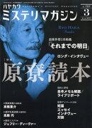 ミステリマガジン 2018年 03月号 [雑誌]