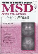 MSD (メディカル・サイエンス・ダイジェスト) 2018年 03月号 [雑誌]
