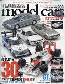 model cars (モデルカーズ) 2018年 03月号 [雑誌]
