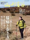 山と渓谷 2018年 03月号 [雑誌]