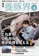 養豚界 2018年 03月号 [雑誌]