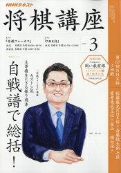 NHK 将棋講座 2018年 03月号 [雑誌]