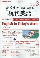 NHKラジオ 高校生からはじめる「現代英語」 2018年 03月号 [雑誌]