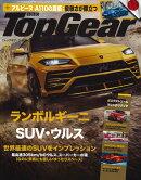 Top Gear JAPAN (トップギアジャパン) 014 2018年 03月号 [雑誌]