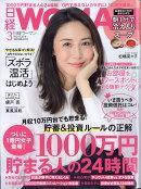 日経 WOMAN (ウーマン) 2018年 03月号 [雑誌]