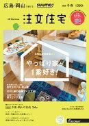 SUUMO注文住宅 広島・岡山で建てる 2018年冬春号 [雑誌]