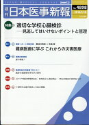 日本医事新報 2018年 3/10号 [雑誌]
